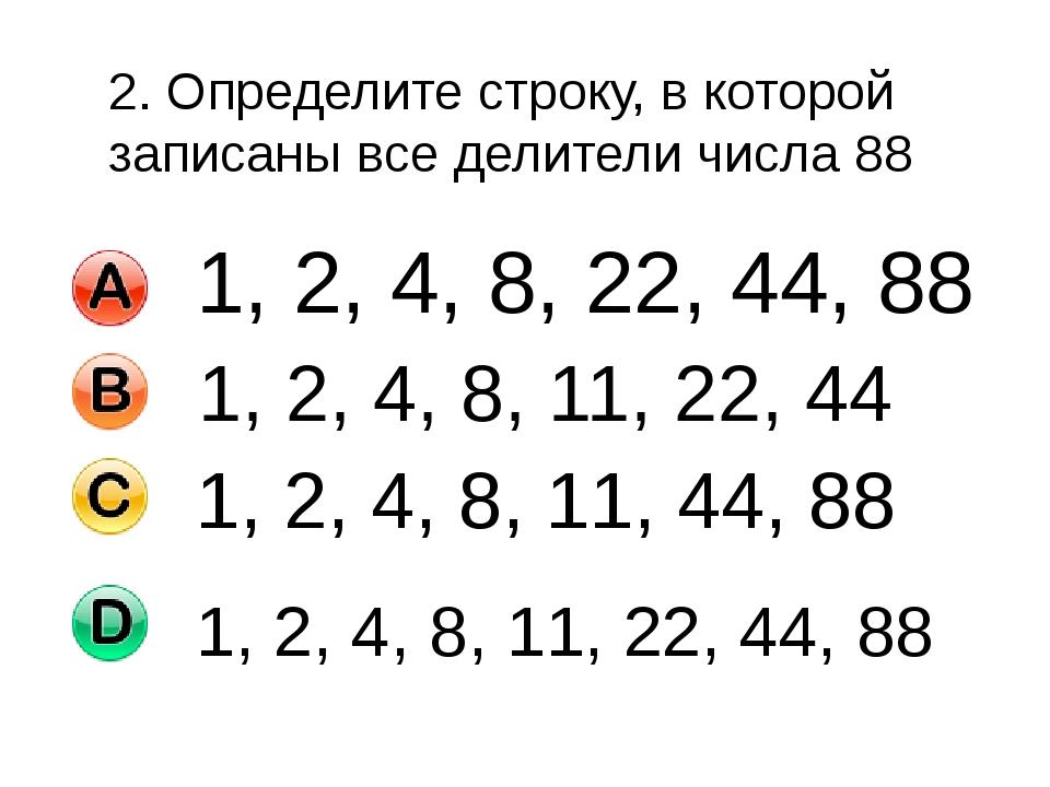 2. Определите строку, в которой записаны все делители числа 88 1, 2, 4, 8, 11...