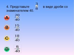 4. Представьте в виде дроби со знаменателем 40.