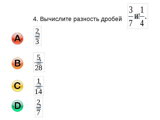 4. Вычислите разность дробей