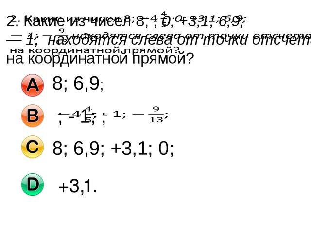 8; 6,9; +3,1; 0; +3,1. 8; 6,9;