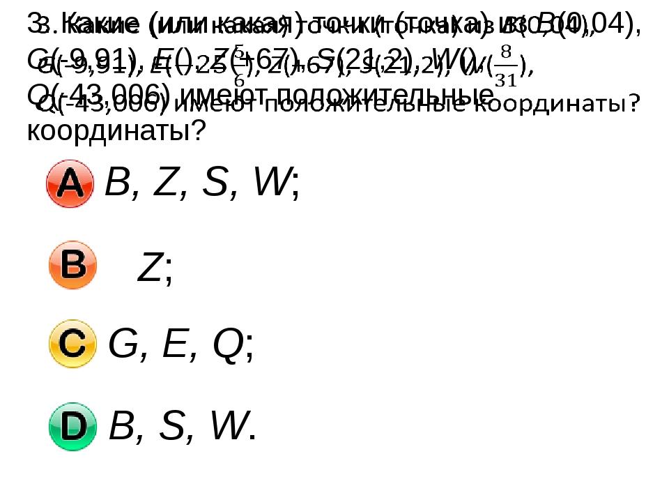 B, Z, S, W; G, E, Q; B, S, W. Z;