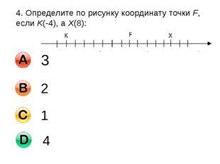 4. Определите по рисунку координату точки F, если K(-4), а X(8): 3 2 1 4