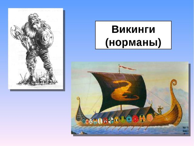 Викинги (норманы)