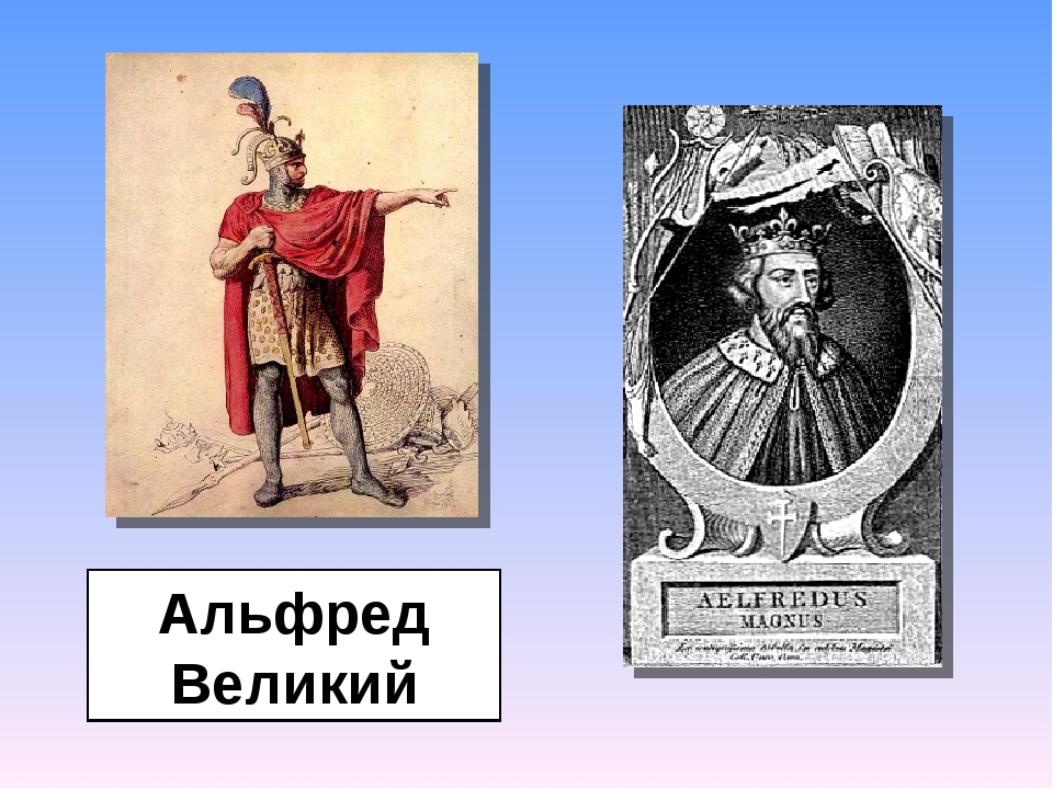 Альфред Великий