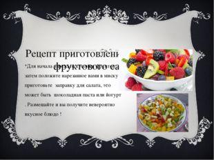 Рецепт приготовления сладкого фруктового салата Для начала нарежьте кусочки ф