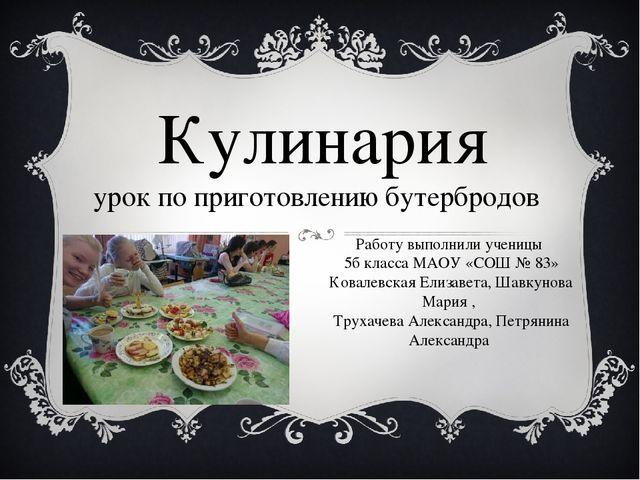 Кулинария урок по приготовлению бутербродов Работу выполнили ученицы 5б класс...