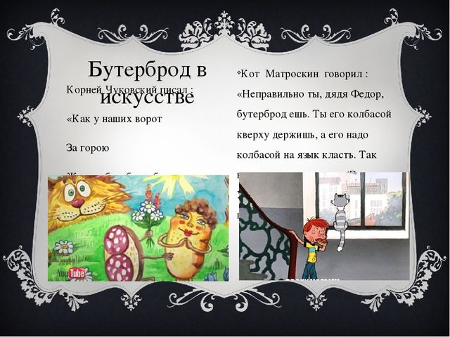 Бутерброд в искусстве Кот Матроскин говорил : «Неправильно ты, дядя Федор, бу...