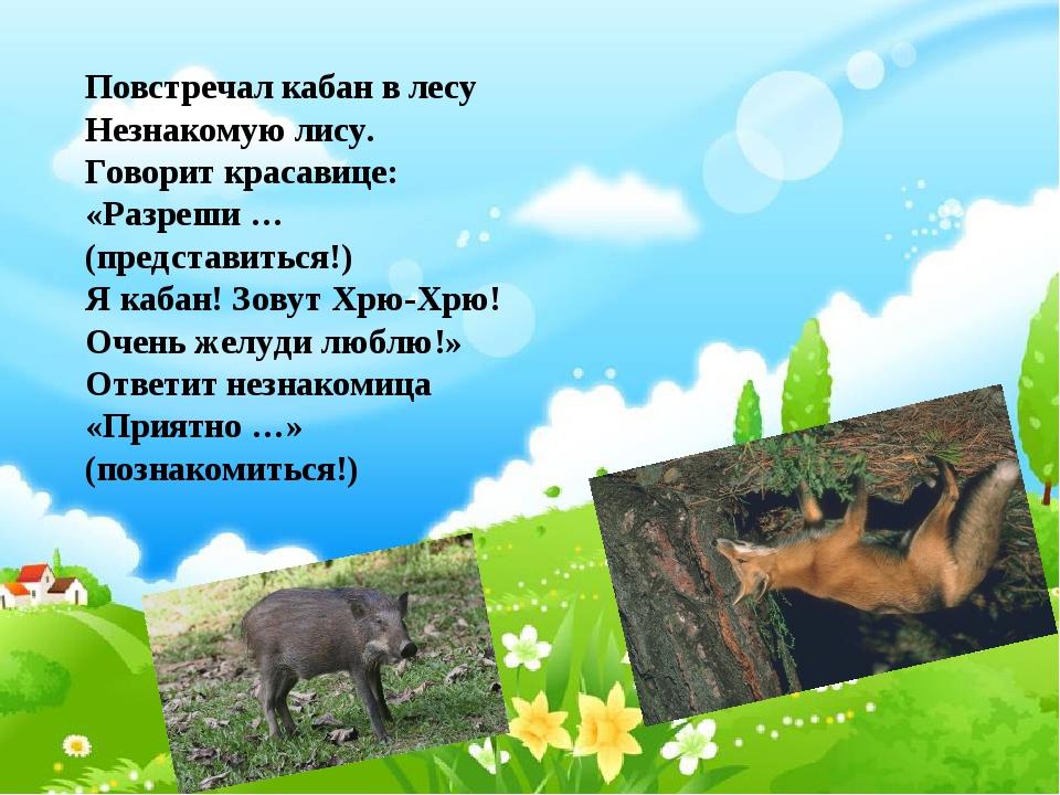 Повстречал кабан в лесу Незнакомую лису. Говорит красавице: «Разреши … (предс...