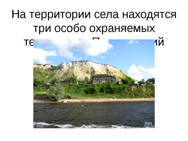 На территории села находятся три особо охраняемых территории: Печищинский гео...