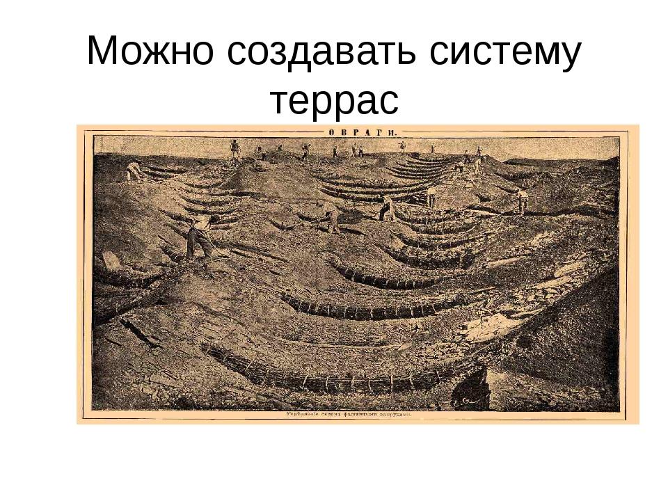 Можно создавать систему террас