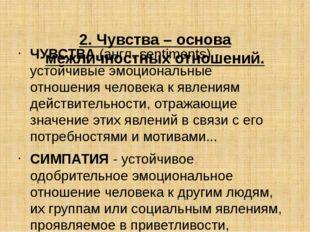2. Чувства – основа межличностных отношений. ЧУВСТВА(англ. sentiments) - ус