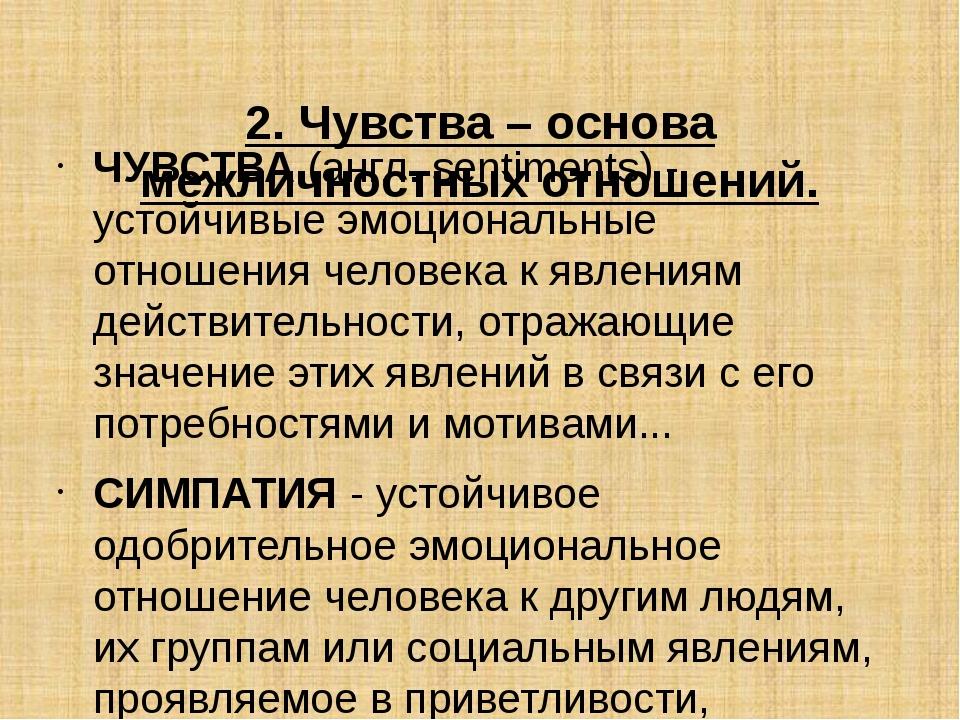 2. Чувства – основа межличностных отношений. ЧУВСТВА(англ. sentiments) - ус...