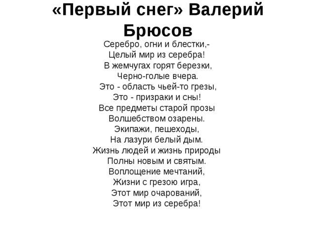 «Первый снег» Валерий Брюсов Серебро, огни и блестки,- Целый мир из серебра!...