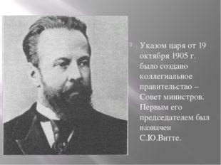 Указом царя от 19 октября 1905 г. было создано коллегиальное правительство –