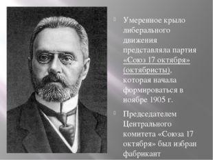 Умеренное крыло либерального движения представляла партия «Союз 17 октября»