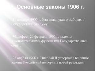 8. Основные законы 1906 г. -11 декабря 1905 г. был издан указ о выборах в Гос