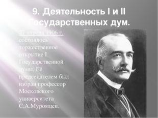 9. Деятельность I и II Государственных дум. 27 апреля 1906 г. состоялось торж