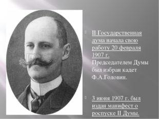 II Государственная дума начала свою работу 20 февраля 1907 г. Председателем