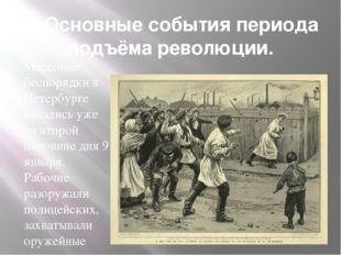 3. Основные события периода подъёма революции. Массовые беспорядки в Петербур