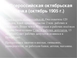 4. Всероссийская октябрьская стачка (октябрь 1905 г.) Стачка стала общероссий