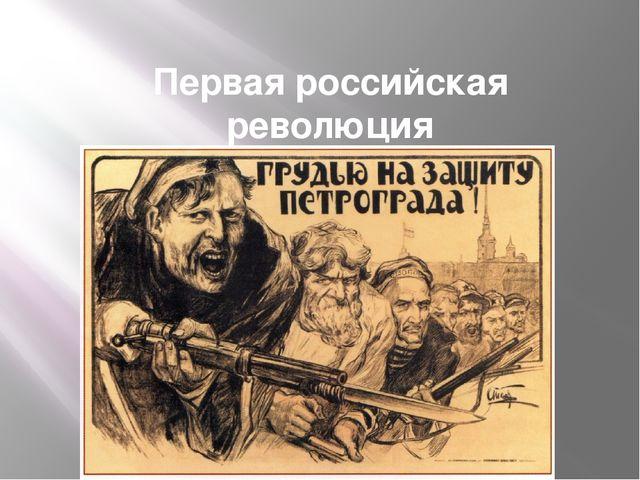 Первая российская революция (1905-1907 г.г.)