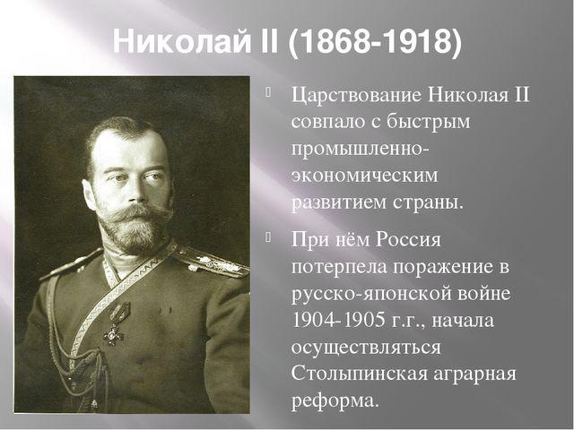 Николай II (1868-1918) Царствование Николая II совпало с быстрым промышленно-...
