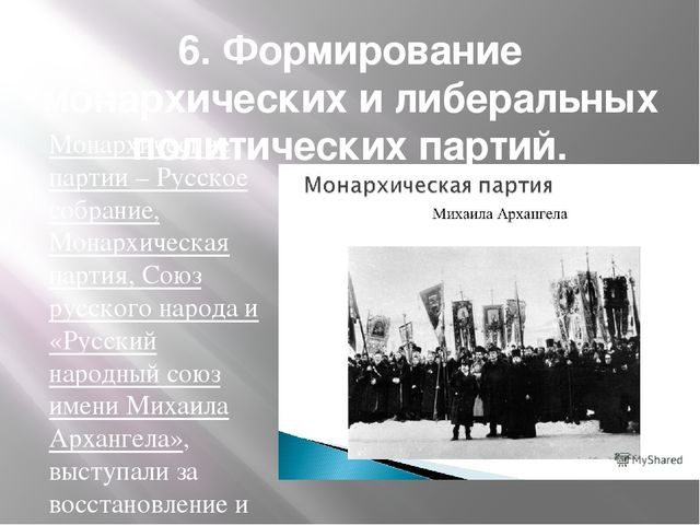6. Формирование монархических и либеральных политических партий. Монархически...