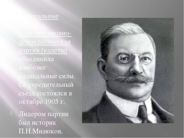 Либеральные партии – Конституционно-демократическая партия (кадеты) объедини...