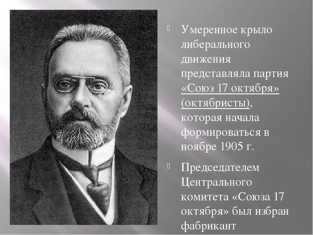Умеренное крыло либерального движения представляла партия «Союз 17 октября»...