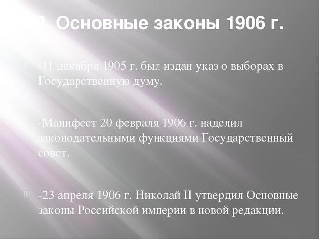 8. Основные законы 1906 г. -11 декабря 1905 г. был издан указ о выборах в Гос...