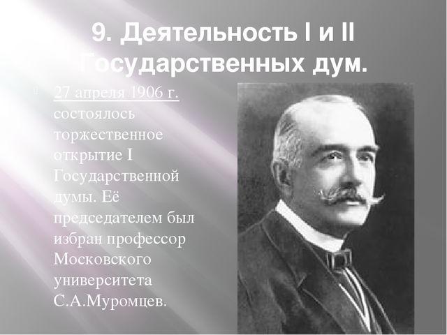 9. Деятельность I и II Государственных дум. 27 апреля 1906 г. состоялось торж...
