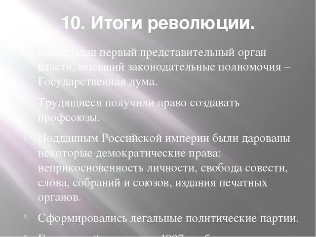 10. Итоги революции. Был создан первый представительный орган власти, имевший...