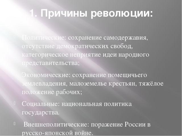 1. Причины революции: Политические: сохранение самодержавия, отсутствие демок...