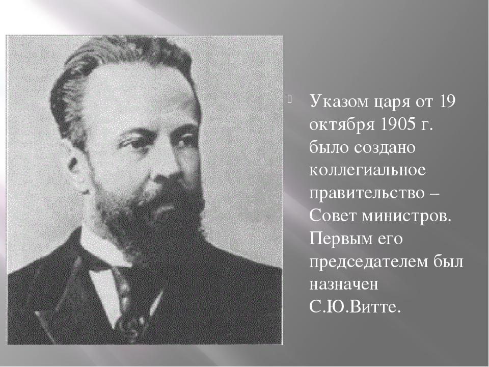 Указом царя от 19 октября 1905 г. было создано коллегиальное правительство –...