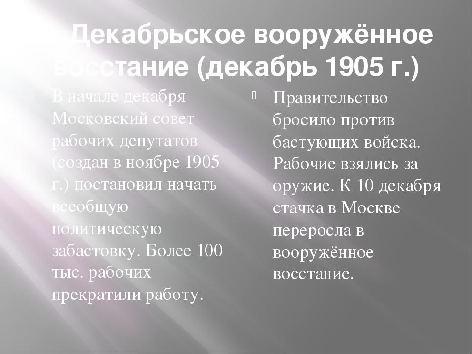7. Декабрьское вооружённое восстание (декабрь 1905 г.) В начале декабря Моско...