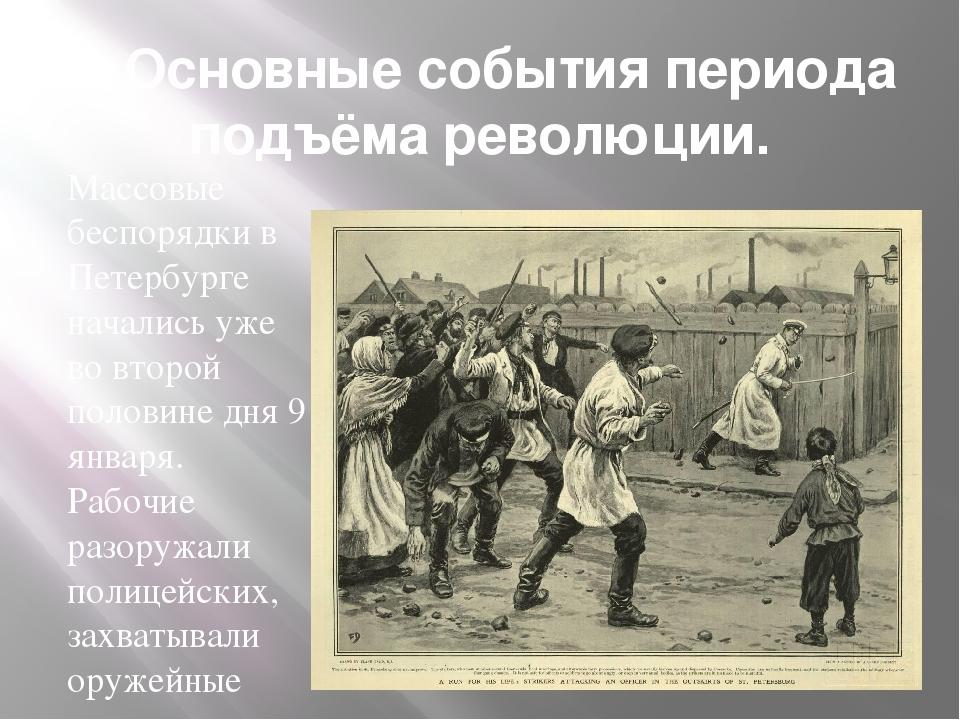 3. Основные события периода подъёма революции. Массовые беспорядки в Петербур...