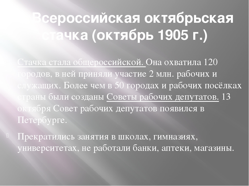 4. Всероссийская октябрьская стачка (октябрь 1905 г.) Стачка стала общероссий...
