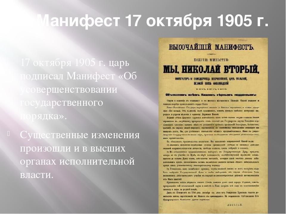 5. Манифест 17 октября 1905 г. 17 октября 1905 г. царь подписал Манифест «Об...