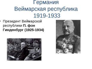 Германия Веймарская республика 1919-1933 Президент Веймарской республики П. ф