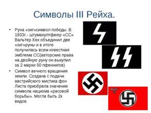 Символы III Рейха. Руна «зиг»символ победы. В 1933г.- штумахуптфюер «СС» Валь