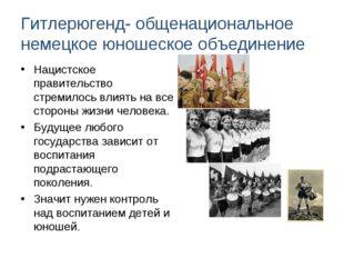 Гитлерюгенд- общенациональное немецкое юношеское объединение Нацистское прави