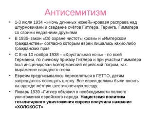 Антисемитизм 1-3 июля 1934 –»Ночь длинных ножей»-кровавя расправа над штурмов