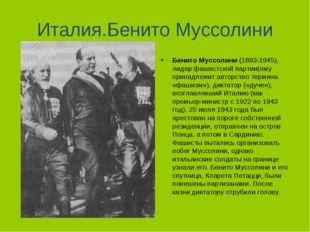 Италия.Бенито Муссолини Бенито Муссолини (1883-1945), лидер фашистской партии