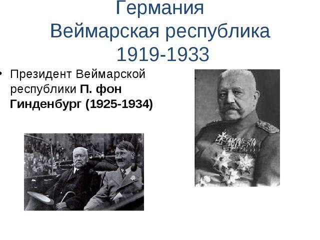 Германия Веймарская республика 1919-1933 Президент Веймарской республики П. ф...
