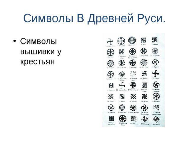 Символы В Древней Руси. Символы вышивки у крестьян