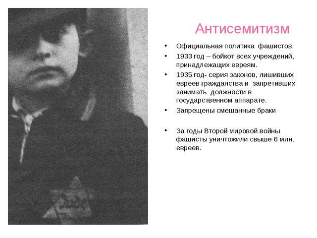 Антисемитизм Официальная политика фашистов. 1933 год – бойкот всех учреждени...