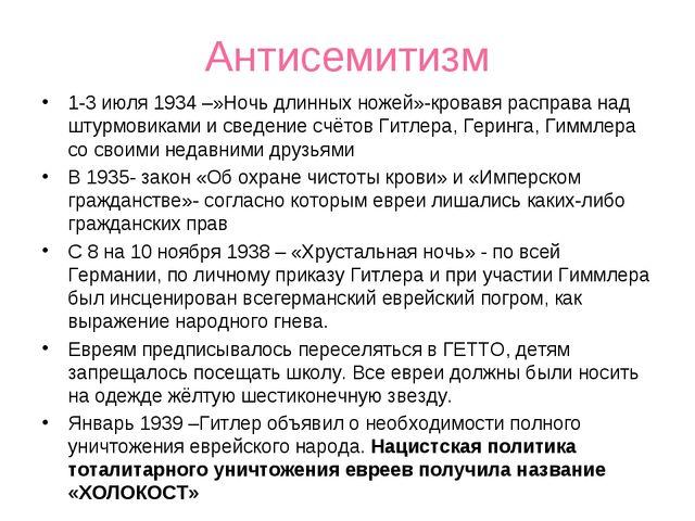 Антисемитизм 1-3 июля 1934 –»Ночь длинных ножей»-кровавя расправа над штурмов...