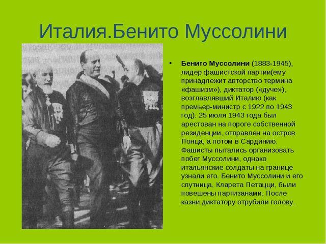Италия.Бенито Муссолини Бенито Муссолини (1883-1945), лидер фашистской партии...