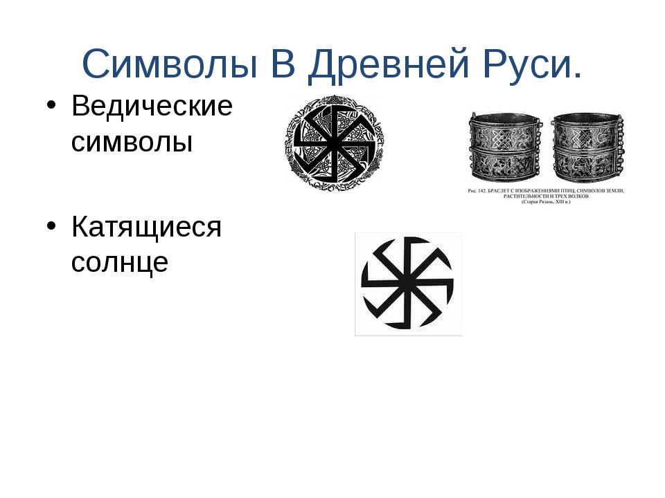 Символы В Древней Руси. Ведические символы Катящиеся солнце