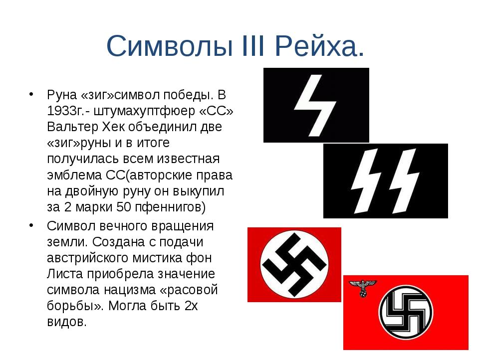 Символы III Рейха. Руна «зиг»символ победы. В 1933г.- штумахуптфюер «СС» Валь...